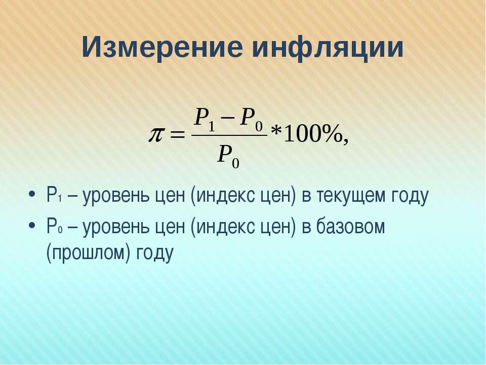 Измерение инфляции Р1 – уровень цен (индекс цен) в текущем году Р0 – уровень ...