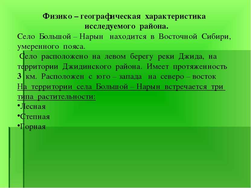 Физико – географическая характеристика исследуемого района. Село Большой – На...