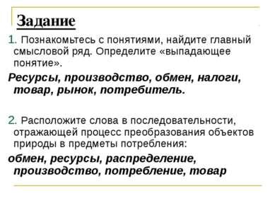 Задание 1. Познакомьтесь с понятиями, найдите главный смысловой ряд. Определи...