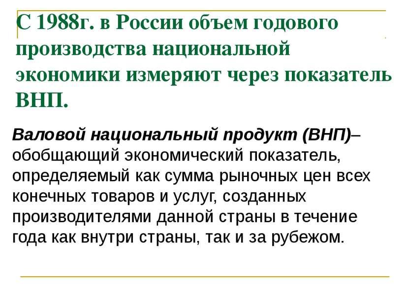 С 1988г. в России объем годового производства национальной экономики измеряют...
