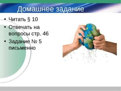 Домашнее задание Читать § 10 Отвечать на вопросы стр. 46 Задание № 5 письменно