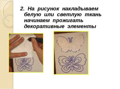 2. На рисунок накладываем белую или светлую ткань начинаем прожигать декорати...
