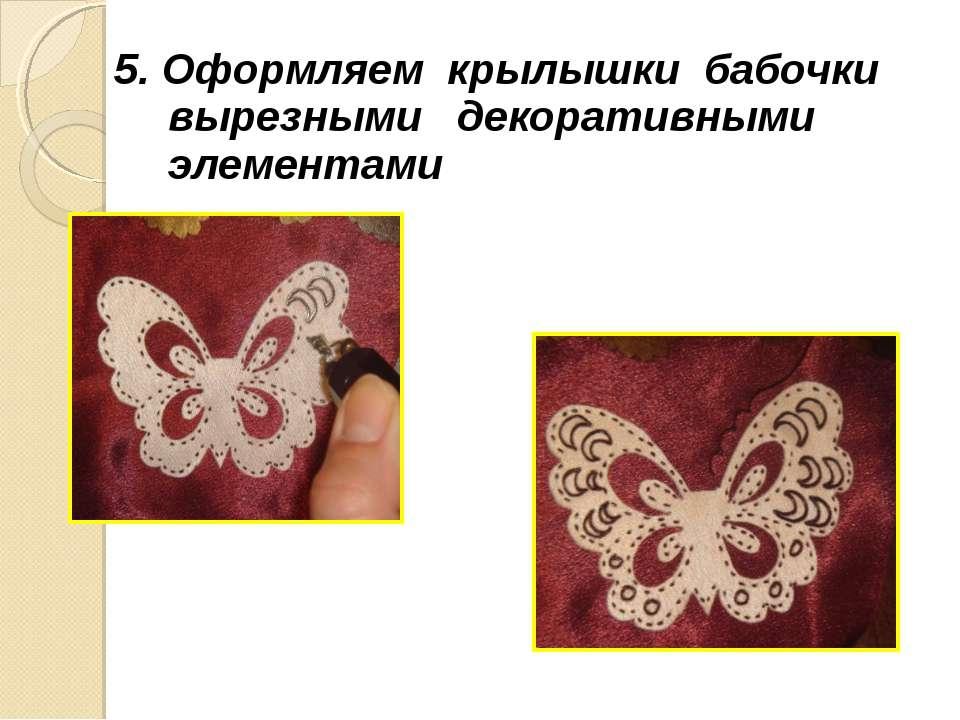5. Оформляем крылышки бабочки вырезными декоративными элементами