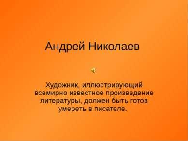 Андрей Николаев Художник, иллюстрирующий всемирно известное произведение лите...