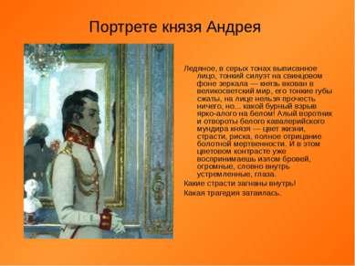 Портрете князя Андрея Ледяное, в серых тонах выписанное лицо, тонкий силуэт н...