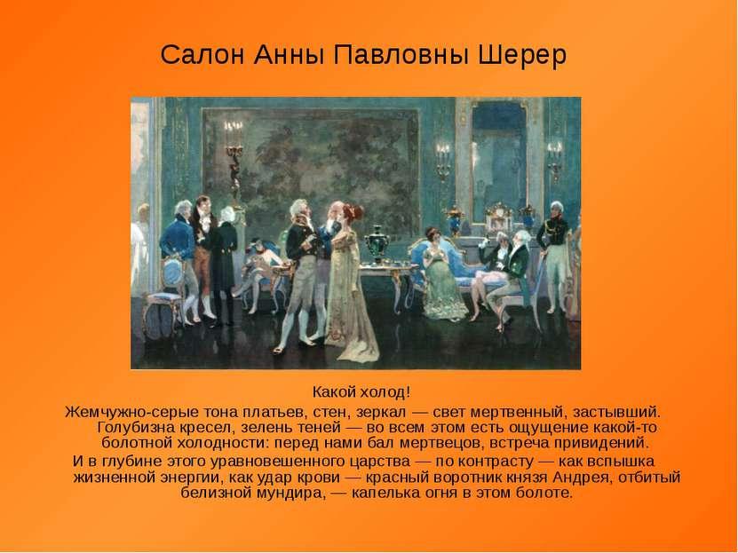Салон Анны Павловны Шерер Какой холод! Жемчужно-серые тона платьев, стен, зер...