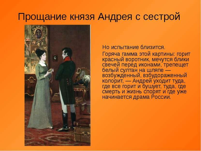 Прощание князя Андрея с сестрой Но испытание близится. Горяча гамма этой карт...