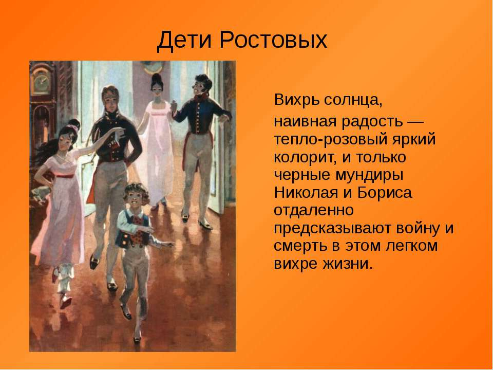 Дети Ростовых Вихрь солнца, наивная радость — тепло-розовый яркий колорит, и ...