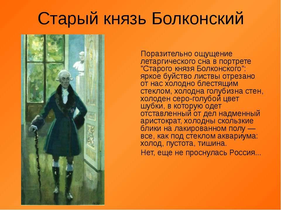 """Старый князь Болконский Поразительно ощущение летаргического сна в портрете """"..."""