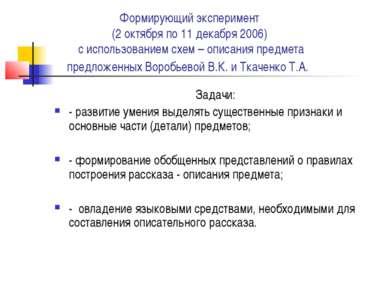 Формирующий эксперимент (2 октября по 11 декабря 2006) с использованием схем ...