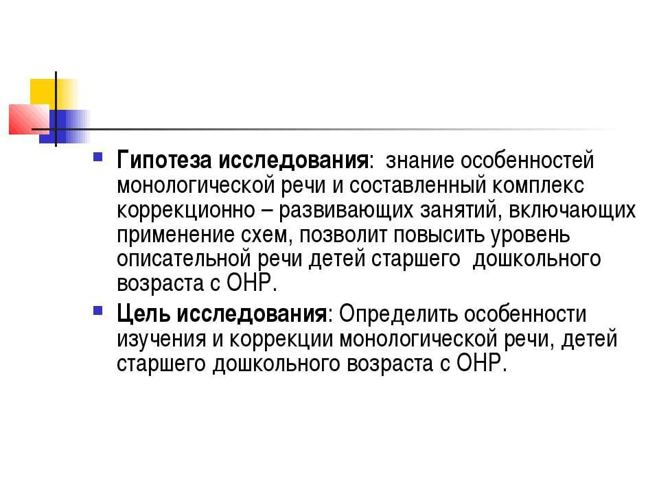 Гипотеза исследования: знание особенностей монологической речи и составленный...