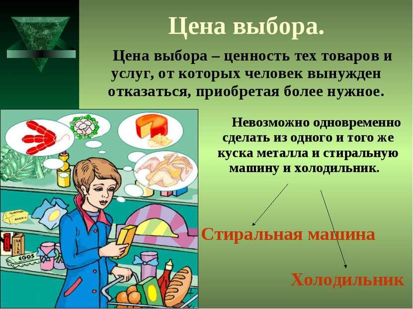 Цена выбора. Цена выбора – ценность тех товаров и услуг, от которых человек в...