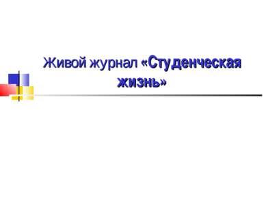 Живой журнал «Студенческая жизнь»
