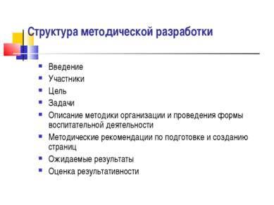 Структура методической разработки Введение Участники Цель Задачи Описание мет...