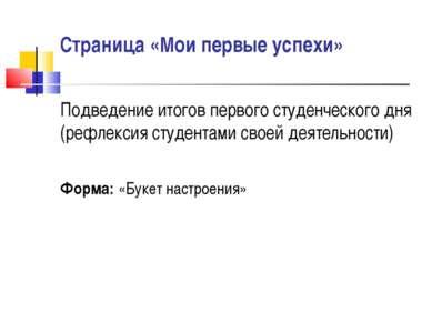 Страница «Мои первые успехи» Подведение итогов первого студенческого дня (реф...