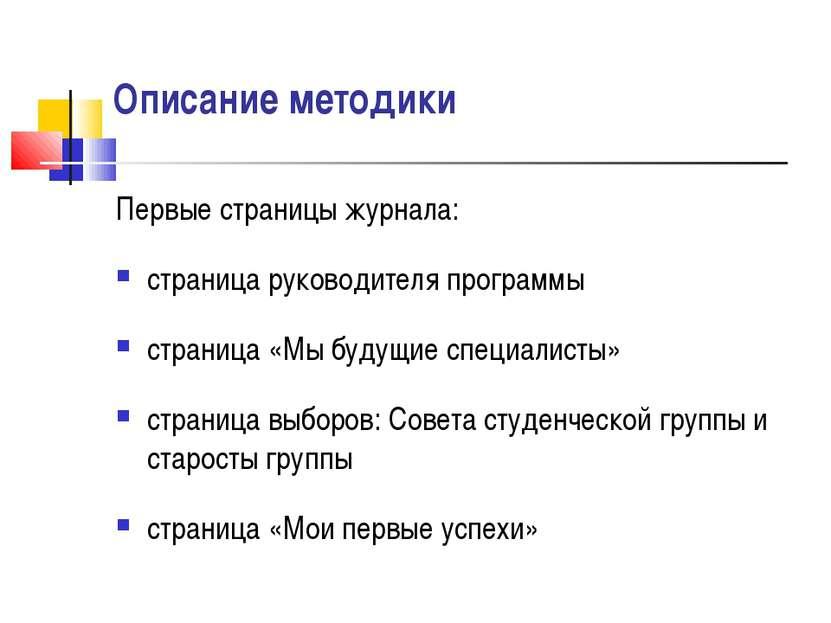 Описание методики Первые страницы журнала: страница руководителя программы ст...