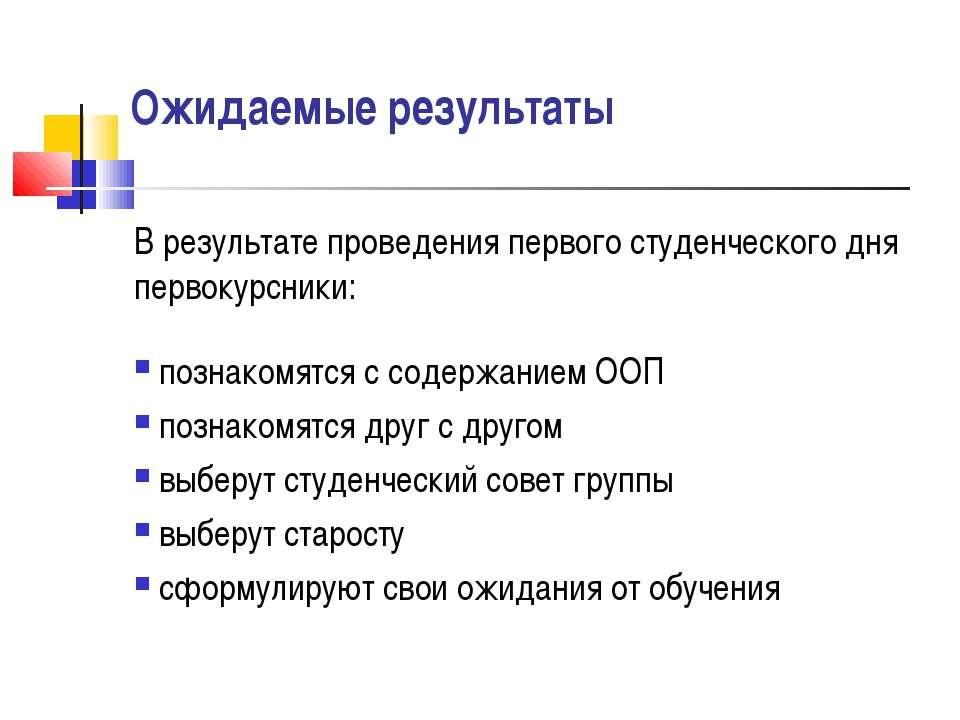 Ожидаемые результаты В результате проведения первого студенческого дня первок...
