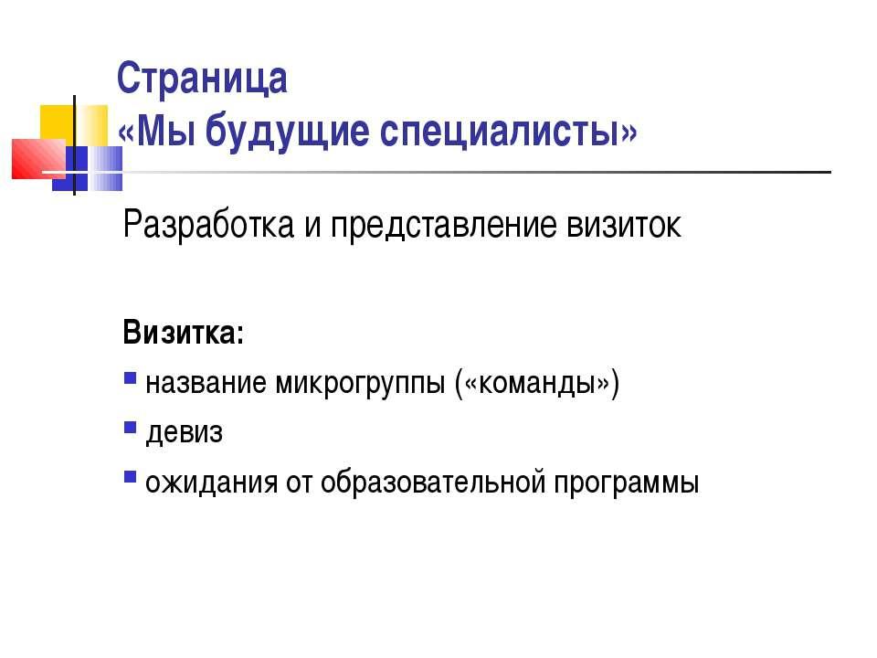 Страница «Мы будущие специалисты» Разработка и представление визиток Визитка:...