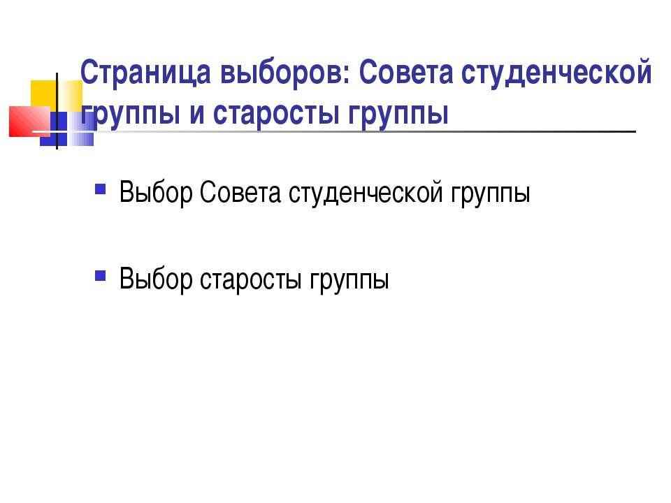 Страница выборов: Совета студенческой группы и старосты группы Выбор Совета с...