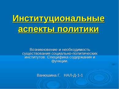 Институциональные аспекты политики Возникновение и необходимость существовани...
