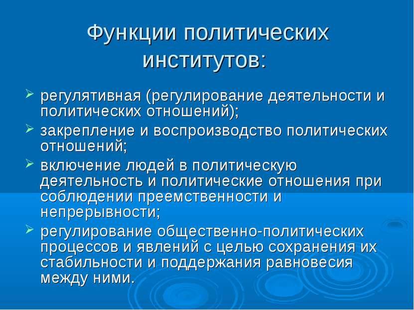 Функции политических институтов: регулятивная (регулирование деятельности и п...