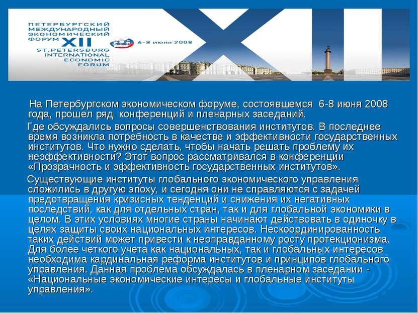 На Петербургском экономическом форуме, состоявшемся 6-8 июня 2008 года, проше...
