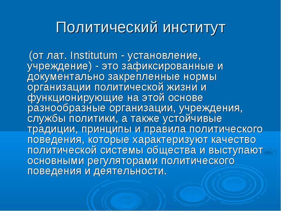Политический институт (от лат. Institutum - установление, учреждение) - это з...