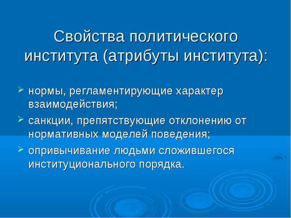 Свойства политического института (атрибуты института): нормы, регламентирующи...