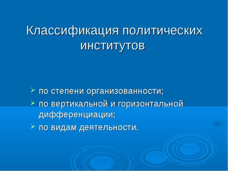 Классификация политических институтов по степени организованности; по вертика...