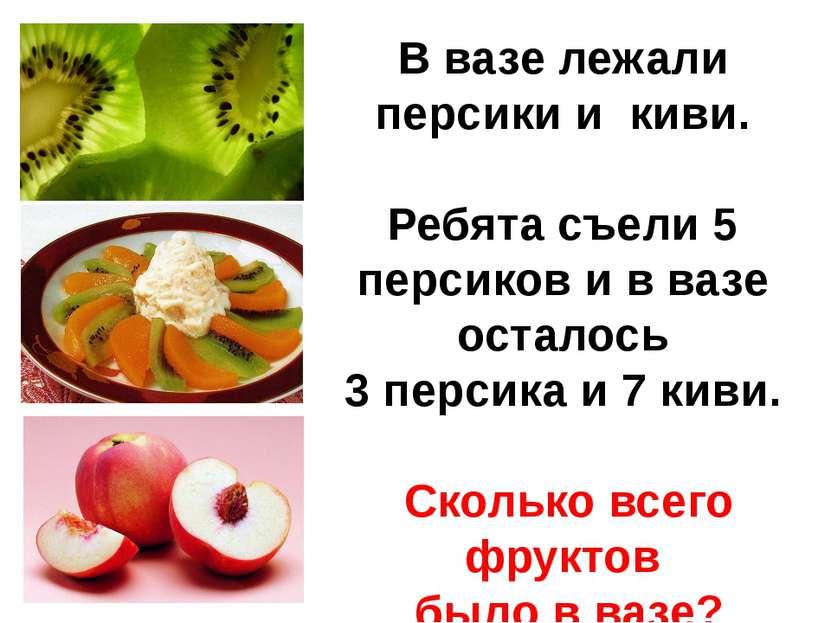 В вазе лежали персики и киви. Ребята съели 5 персиков и в вазе осталось 3 пер...