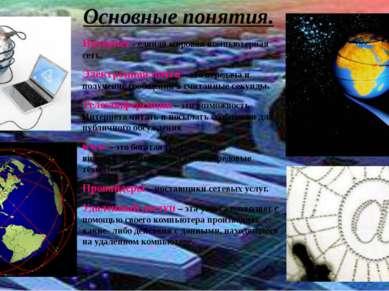 Основные понятия. Интернет - единая мировая компьютерная сеть. Электронная по...
