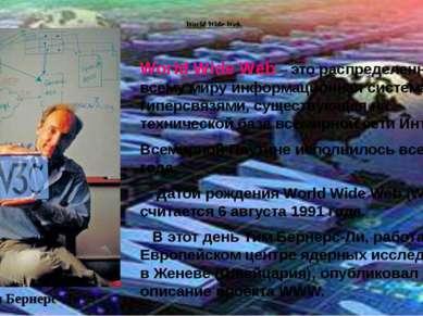 World Wide Web. World Wide Web – это распределенная по всему миру информацион...