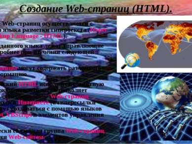 Создание Web-страниц (HTML). Создание Web-страниц осуществляется с помощью яз...