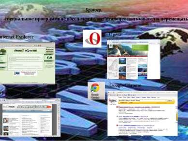 Браузер. Браузер – специальное программное обеспечение, помогающее пользовате...
