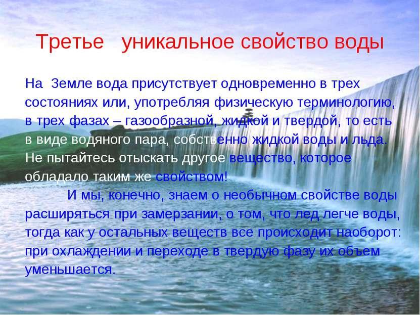 Третье уникальное свойство воды На Земле вода присутствует одновременно в тре...
