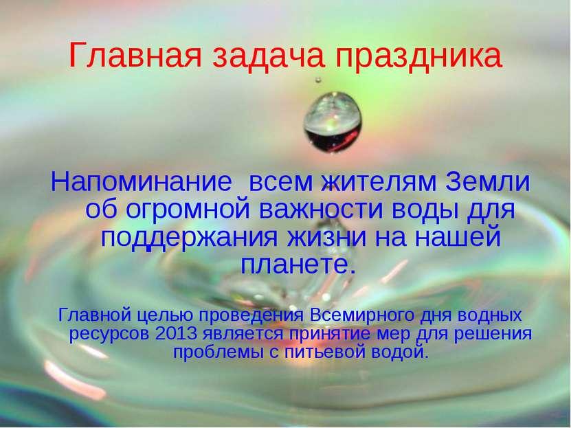 Главная задача праздника Напоминание всем жителям Земли об огромной важности ...