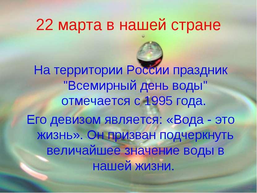"""22 марта в нашей стране На территории России праздник """"Всемирный день воды"""" о..."""