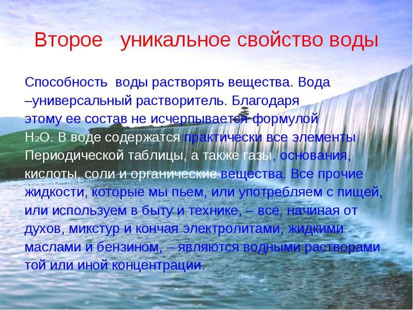 Второе уникальное свойство воды Способность воды растворять вещества. Вода –у...