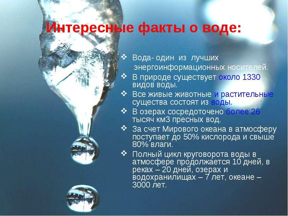 Интересные факты о воде: Вода- один из лучших  энергоинформационных носите...