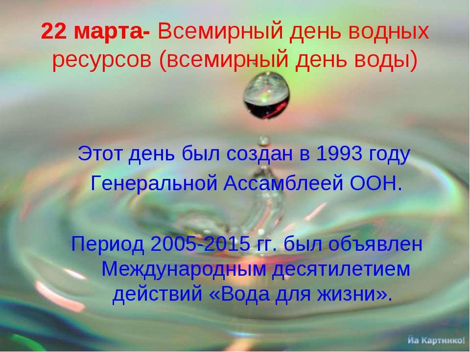 22 марта- Всемирный день водных ресурсов (всемирный день воды) Этот день был ...