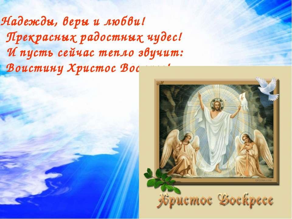 Надежды, веры и любви! Прекрасных радостных чудес! И пусть сейчас тепло звучи...