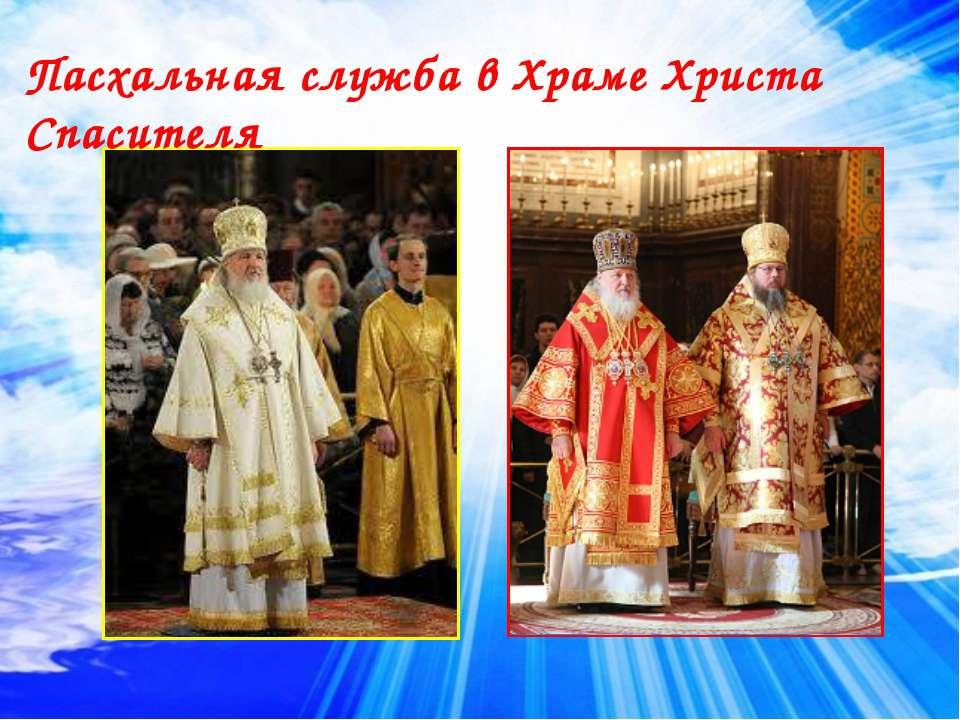 Пасхальная служба в Храме Христа Спасителя