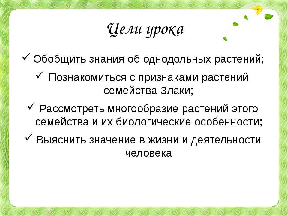 Цели урока Обобщить знания об однодольных растений; Познакомиться с признакам...