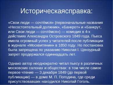 Историческаясправка: «Свои люди — сочтёмся» (первоначальные названия «Несосто...