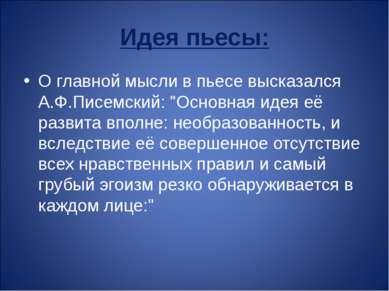 """Идея пьесы: О главной мысли в пьесе высказался А.Ф.Писемский: """"Основная идея ..."""