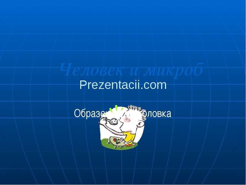 Человек и микроб Prezentacii.com