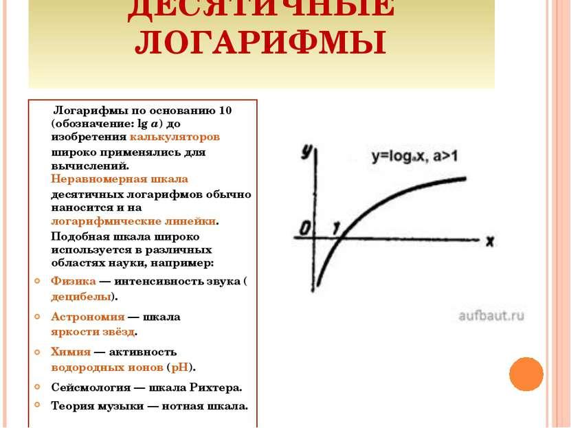 ДЕСЯТИЧНЫЕ ЛОГАРИФМЫ Логарифмы по основанию 10 (обозначение: lga) до изобрет...