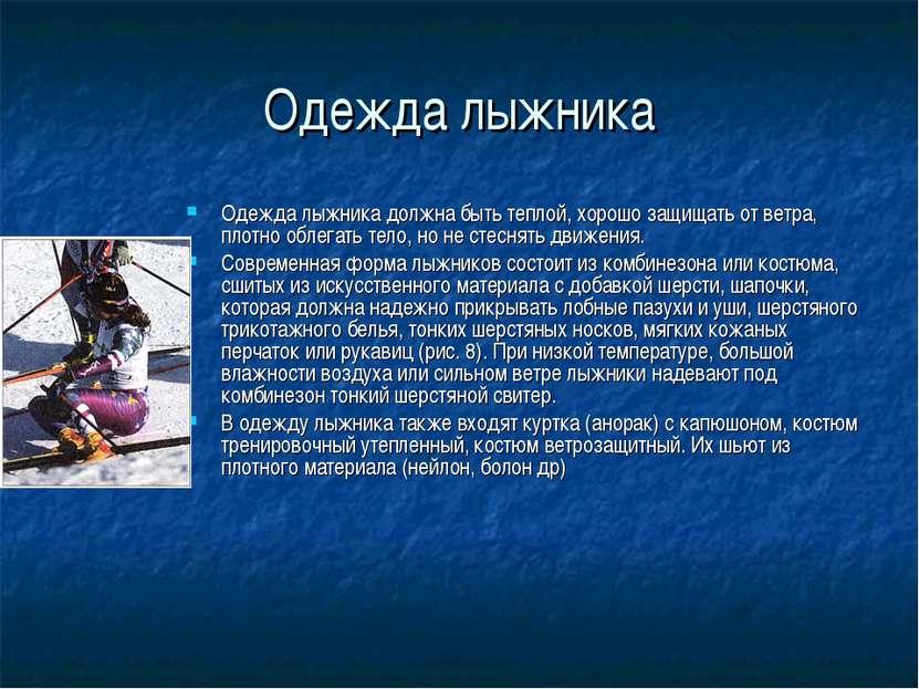 Одежда лыжника Одежда лыжника должна быть теплой, хорошо защищать от ветра, п...