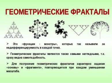 Это «функции - монстры», которых так называли за недифференцируемость в каждо...