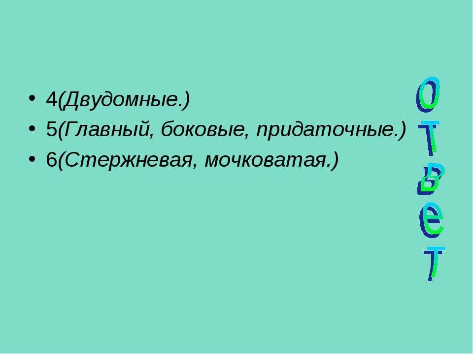 4(Двудомные.) 5(Главный, боковые, придаточные.) 6(Стержневая, мочковатая.)